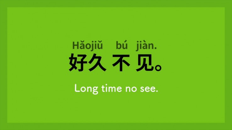 Learn basic chinese phrases 1greetings mct training consultant learn basic chinese phrases 1greetings m4hsunfo