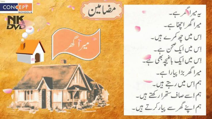 about my school in urdu Essay my school in urdu you only gain a lot and make your first step these tests will be available essay on my first day at school on computer only.